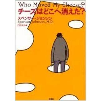 スペンサー・ジョンソン/著 門田美鈴/訳  チーズはどこへ消えた? 1枚目
