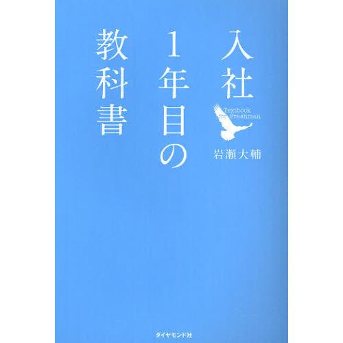 岩瀬大輔  入社1年目の教科書 1枚目