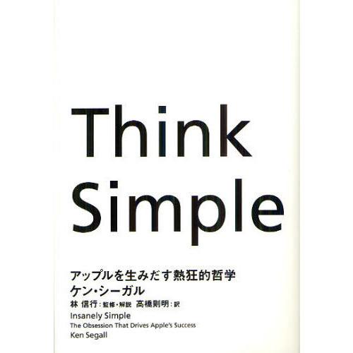 ケン・シーガル/著 林信行/監修・解説 高橋則明/訳  Think Simple ―アップルを生みだす熱狂的哲学 1枚目
