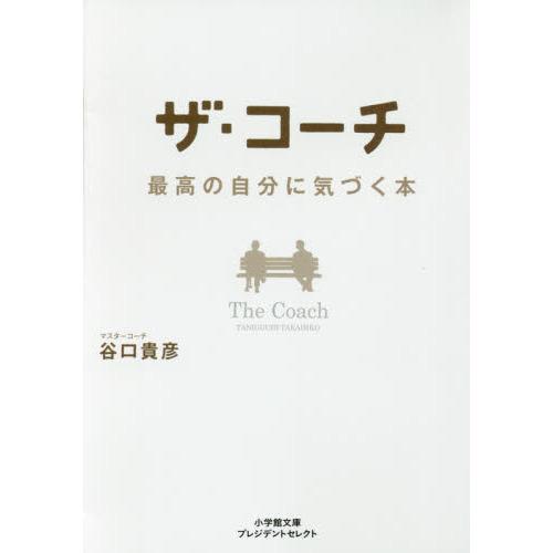 谷口貴彦 ザ・コーチ 最高の自分に気づく本 1枚目