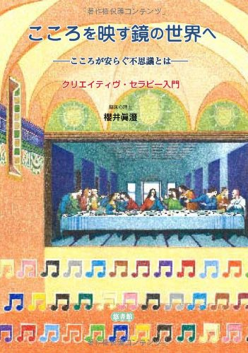 悠書館  櫻井眞澄 こころを映す鏡の世界へ‐こころが安らぐ不思議とは―クリエイティヴ・セラピー入門 1枚目