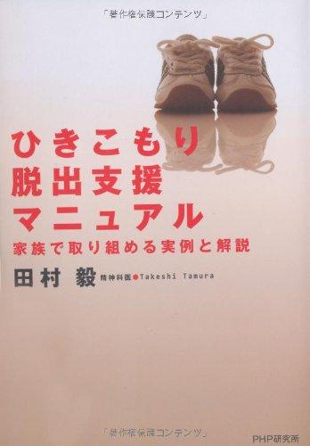 PHP研究所  田村毅 ひきこもり脱出支援マニュアル 家族で取り組める実例と解説 1枚目