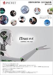 ピクテ投信投資顧問 iTrustロボ 1枚目