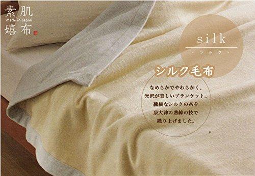 西川リビング 素肌嬉布 シルク毛布 (毛羽部分) 1枚目