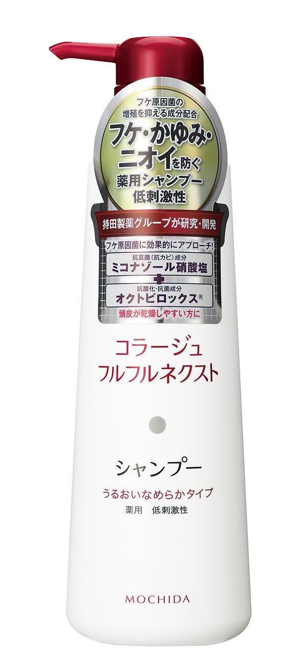 持田ヘルスケア コラージュフルフルネクスト うるおいなめらかタイプ シャンプー 1枚目