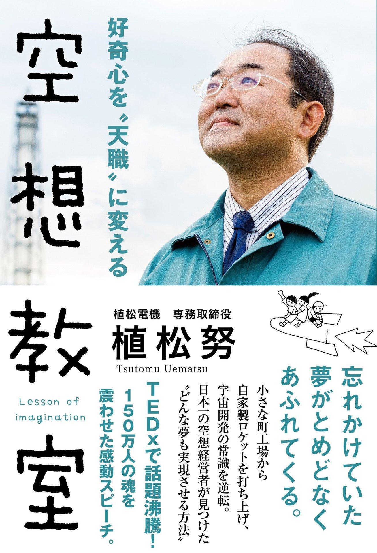 """サンクチュアリ出版  『好奇心を""""天職""""に変える 空想教室』 植松努 1枚目"""