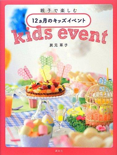 講談社 『親子で楽しむ 12ヵ月のキッズイベント』 辰元 草子 1枚目