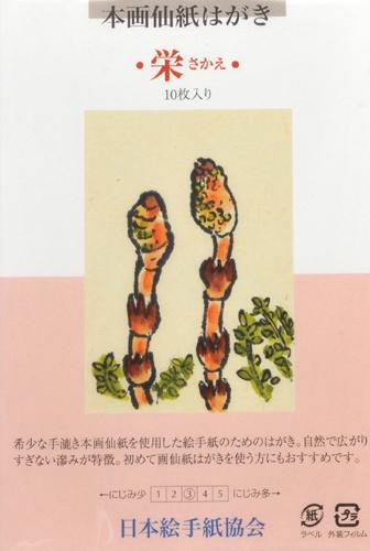 絵手紙株式会社 画仙紙はがき「栄」10枚入り 1枚目