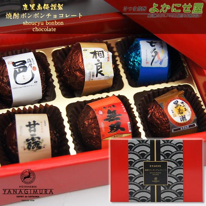 ヤナギムラ  チョコレート 鹿児島6蔵元の芋焼酎使用 ボンボンショコラ 1枚目