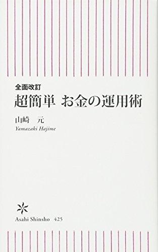 朝日新聞出版 『全面改訂 超簡単 お金の運用術』 山崎元 1枚目