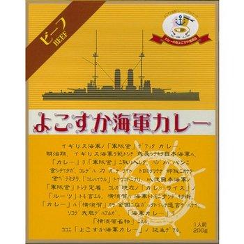 よこすか海軍カレー 200g×5個