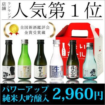 純米大吟醸酒 飲み比べセット