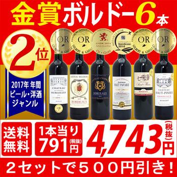 金賞ボルドーワイン6本セット
