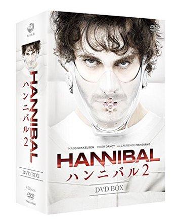 ハンニバル2