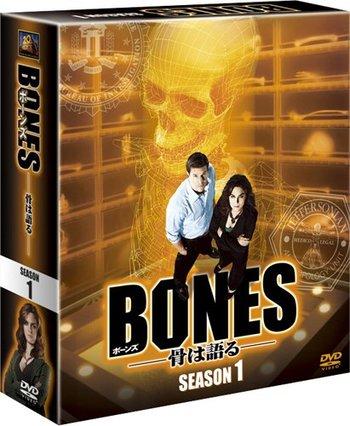BONES 骨は語る