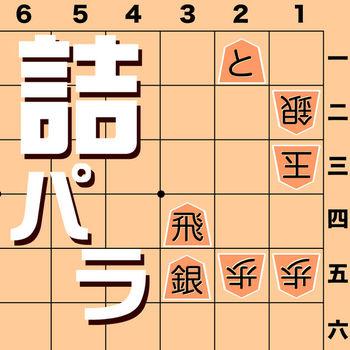 将棋ゲームアプリの最強おすすめ人気ランキング20選のアイキャッチ画像4枚目
