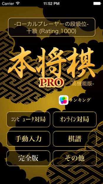 将棋ゲームアプリの最強おすすめ人気ランキング20選のアイキャッチ画像1枚目