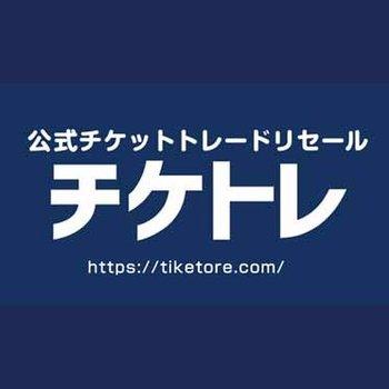 チケット売買サイトのおすすめ人気ランキング7選【安心&便利で選ぶなら?】のアイキャッチ画像4枚目