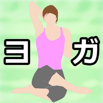 ヨガアプリのおすすめ人気ランキング7選【自宅で簡単ダイエット!】のアイキャッチ画像1枚目