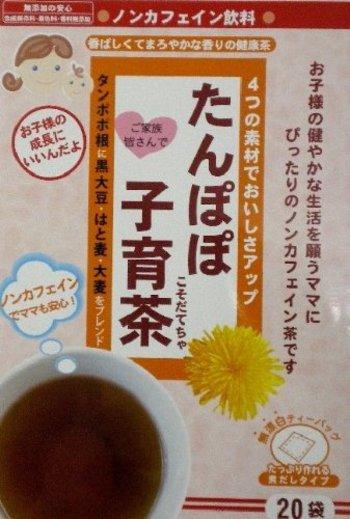 たんぽぽ茶(たんぽぽコーヒー)のおすすめ人気ランキング10選【妊婦さんも安心!】のアイキャッチ画像3枚目