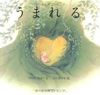 胎教に良い絵本のおすすめ人気ランキング10選【読み聞かせ向きのものを厳選】のアイキャッチ画像5枚目