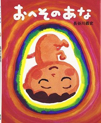 胎教に良い絵本のおすすめ人気ランキング10選【読み聞かせ向きのものを厳選】のアイキャッチ画像2枚目