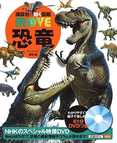 5位:講談社 恐竜 改訂版