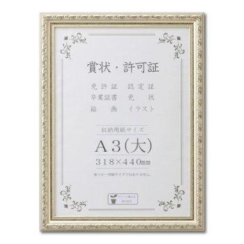 賞状額のおすすめ人気ランキング10選【おしゃれ!】のアイキャッチ画像5枚目