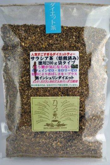 サラシア茶のおすすめ人気ランキング7選【便秘解消・ダイエットに!】のアイキャッチ画像5枚目
