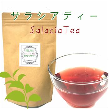 サラシア茶のおすすめ人気ランキング7選【便秘解消・ダイエットに!】のアイキャッチ画像2枚目