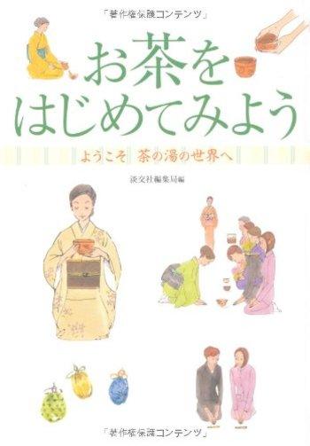 初心者におすすめの茶道の本の人気ランキング20選【わかりやすい!】のアイキャッチ画像1枚目