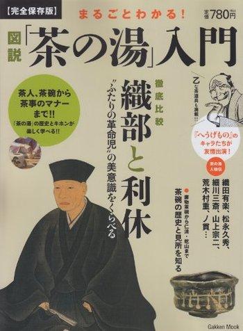 初心者におすすめの茶道の本の人気ランキング20選【わかりやすい!】のアイキャッチ画像3枚目