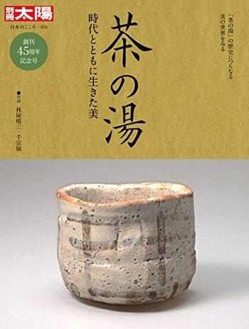 初心者におすすめの茶道の本の人気ランキング20選【わかりやすい!】のアイキャッチ画像2枚目