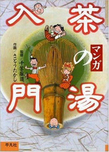 初心者におすすめの茶道の本の人気ランキング20選【わかりやすい!】のアイキャッチ画像4枚目