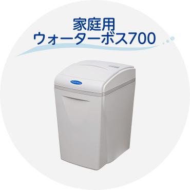 ヘイグ社 家庭用軟水器 イオンソフナー ウォーターボス700K