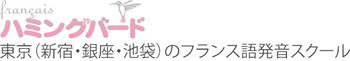 東京都内でおすすめのフランス語教室人気ランキング10選【池袋・新宿・銀座など多数】のアイキャッチ画像4枚目