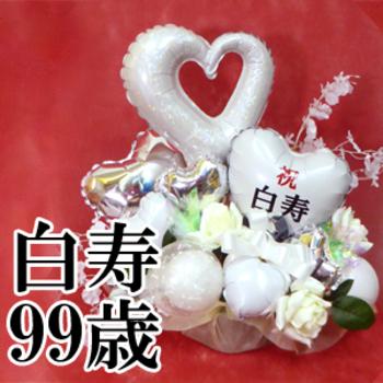 白寿祝いにおすすめのプレゼント人気ランキング31選【おじいちゃん・おばあちゃんへ】のアイキャッチ画像2枚目