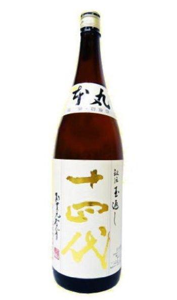 【元酒屋店主が教える】日本酒のおすすめ人気ランキング20選【美味しい銘柄はどれ?】のアイキャッチ画像5枚目