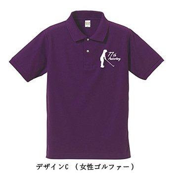 喜寿お祝いポロシャツ