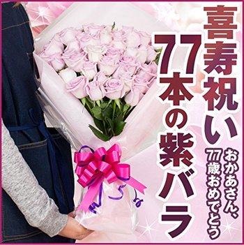 紫のバラの花束 77本