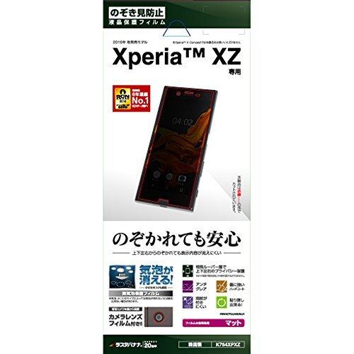 ラスタバナナ Xperia XZ 覗き見防止 フィルム