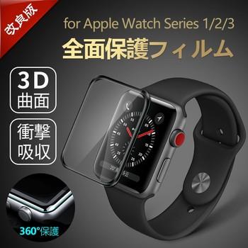 Apple Watchフィルムのおすすめ人気ランキング10選【TPU・強化ガラスタイプも】のアイキャッチ画像2枚目