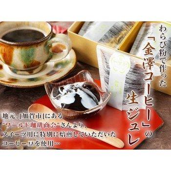 金澤珈琲の生ジュレ わらび粉のコーヒーゼリー