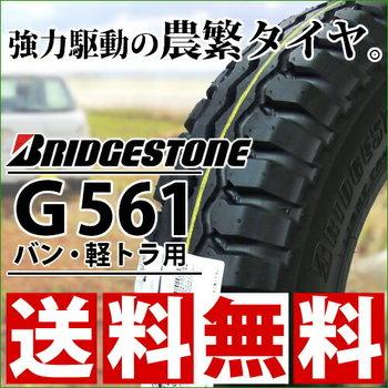 軽トラ用タイヤのおすすめ人気ランキング10選【耐久性・安定性抜群!】のアイキャッチ画像1枚目