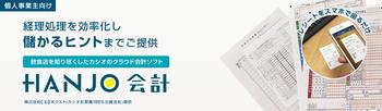 クラウド会計ソフトのおすすめ人気ランキング7選【初心者向けも!】のアイキャッチ画像1枚目