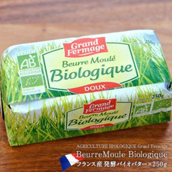 バイオ・グラスフェッドバター 食塩使用