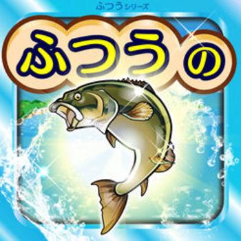 ふつうの釣りゲーム - 人気の魚釣りゲーム!