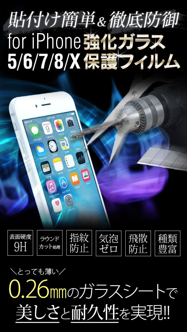 【最強が決定!】iPhone用スマホ保護フィルムのおすすめ人気ランキング15選のアイキャッチ画像1枚目