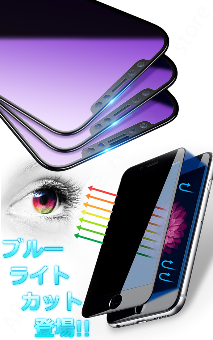 AIネットショップ 強化ガラスフィルム ブルーライトカット