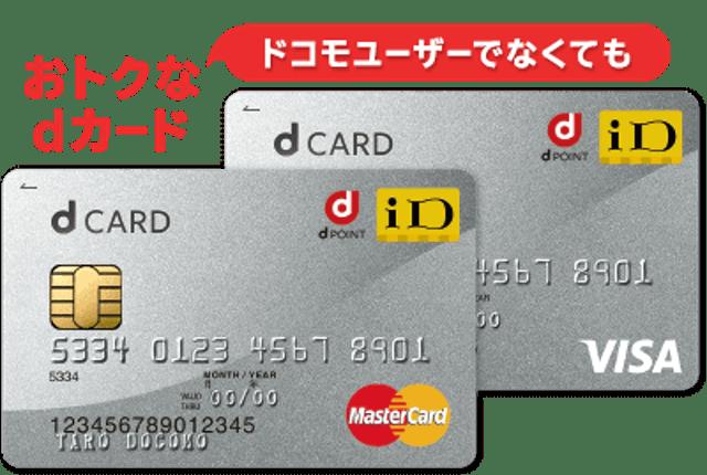 dカード 1枚目